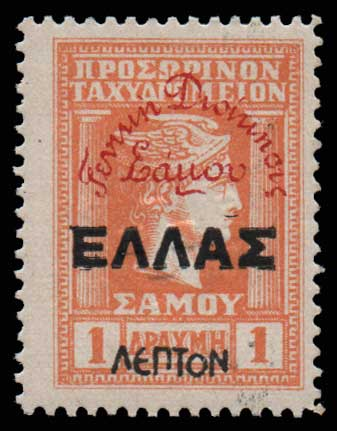 Lot 1286 - GREECE-  SAMOS ISLAND Samos Island -  Athens Auctions Public Auction 63 General Stamp Sale
