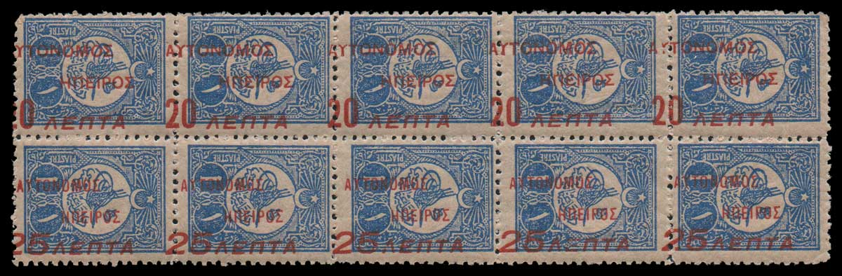 Lot 1226 - GREECE-  EPIRUS Epirus -  Athens Auctions Mail Auction #51 General Stamp Sale