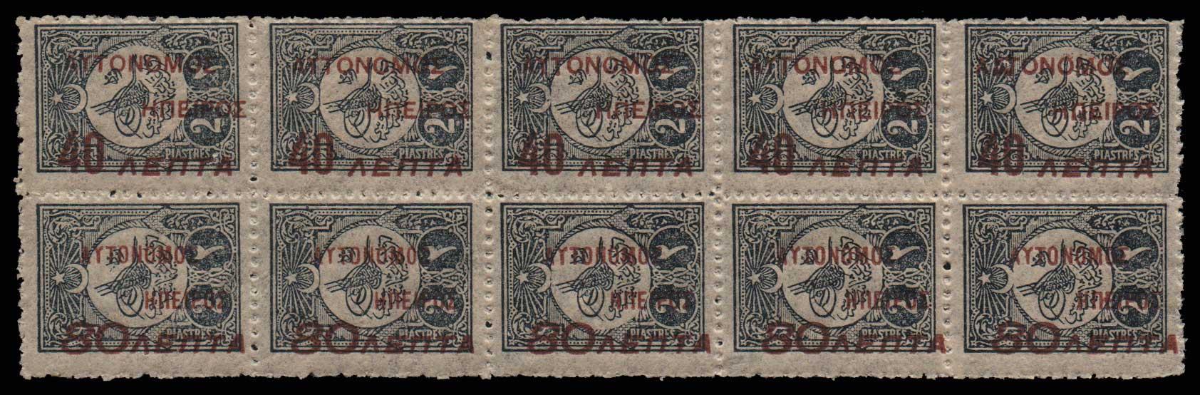 Lot 1096 - GREECE-  EPIRUS Epirus -  Athens Auctions Public Auction 64 General Stamp Sale