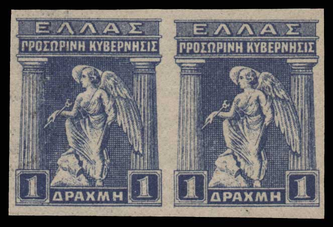 Lot 669 - -  1911 - 1923 E.T. OVPT. & PROVISIONAL GOVERNMENT -  Athens Auctions Public Auction 75 General Stamp Sale