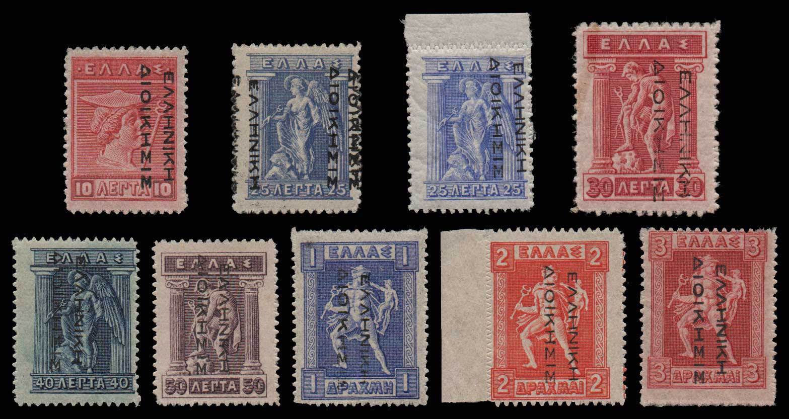 Lot 623 - -  1911 - 1923 ΕΛΛΗΝΙΚΗΔΙΟΙΚΗΣΙΣ -  Athens Auctions Public Auction 88 General Stamp Sale