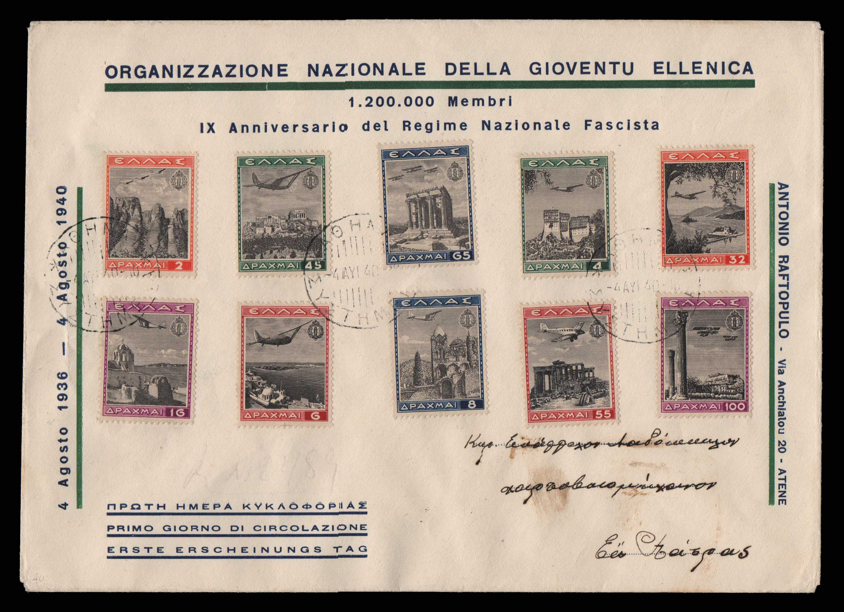 Lot 1062 - -  FIRST DAY COVER First day cover -  Athens Auctions Public Auction 69 General Stamp Sale