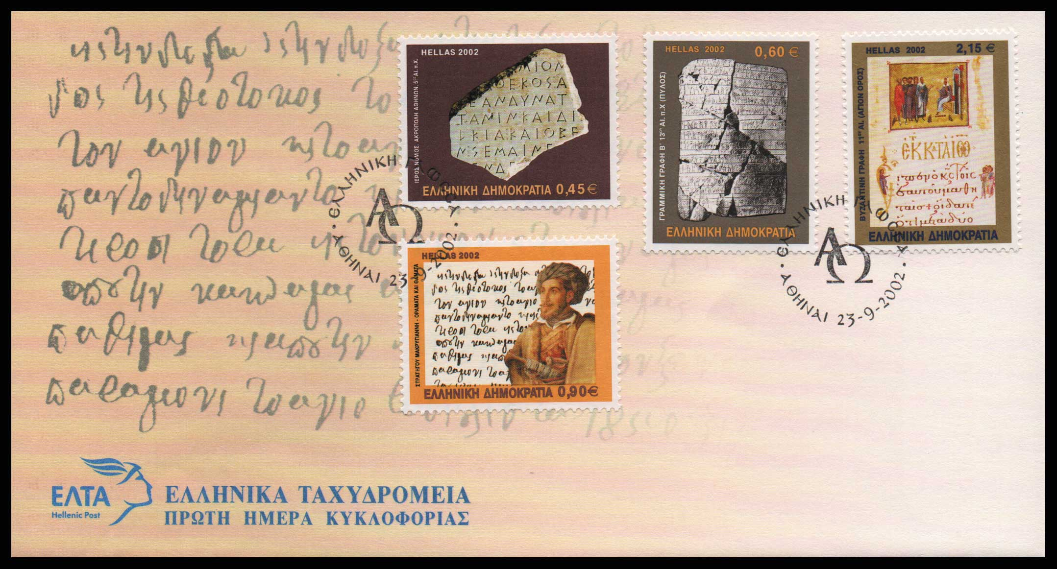 Lot 1106 - GREECE-  FIRST DAY COVER First day cover -  Athens Auctions Public Auction 55 General Stamp Sale