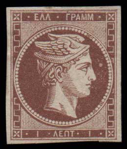 Lot 183 - GREECE-  LARGE HERMES HEAD 1867/1869 cleaned plates. -  Athens Auctions Public Auction 64 General Stamp Sale