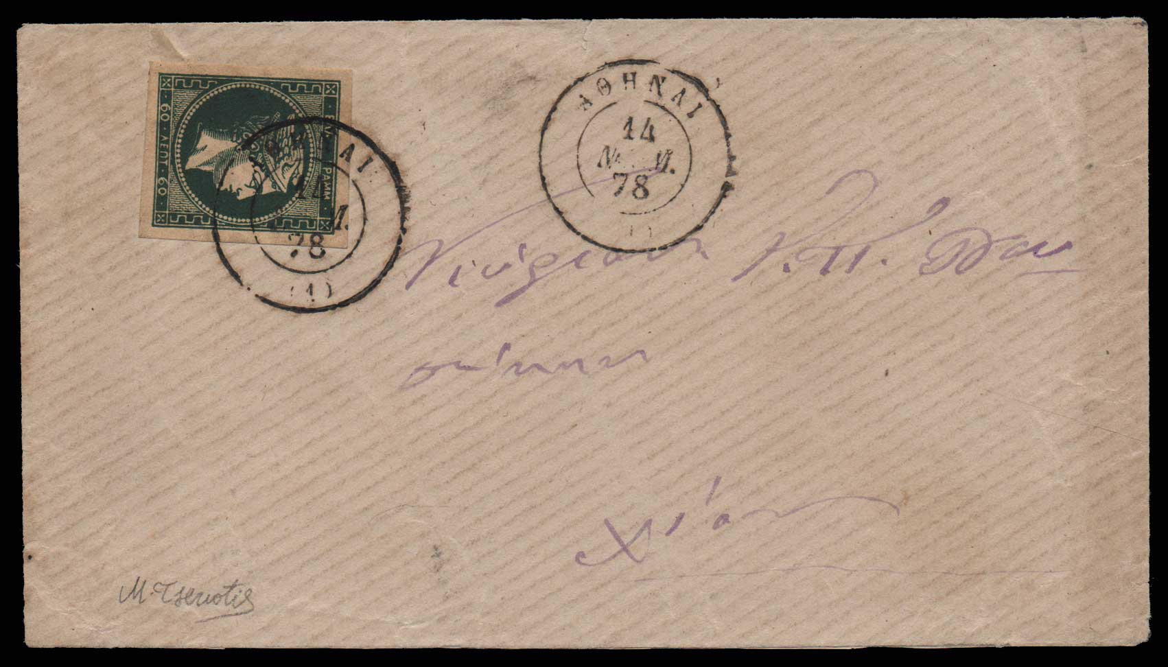 Lot 318 - GREECE-  LARGE HERMES HEAD 1876/77 athens printing -  Athens Auctions Public Auction 64 General Stamp Sale