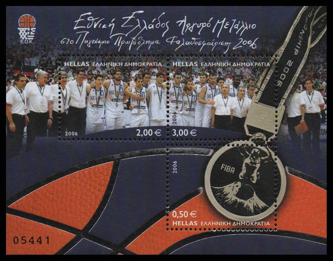 Lot 929 - GREECE- 1945-2013 1945-2013 -  Athens Auctions Public Auction 55 General Stamp Sale