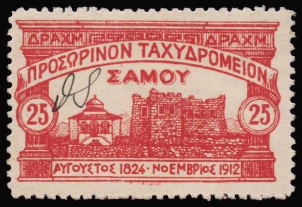 Lot 1300 - -  SAMOS ISLAND Samos Island -  Athens Auctions Public Auction 68 General Stamp Sale