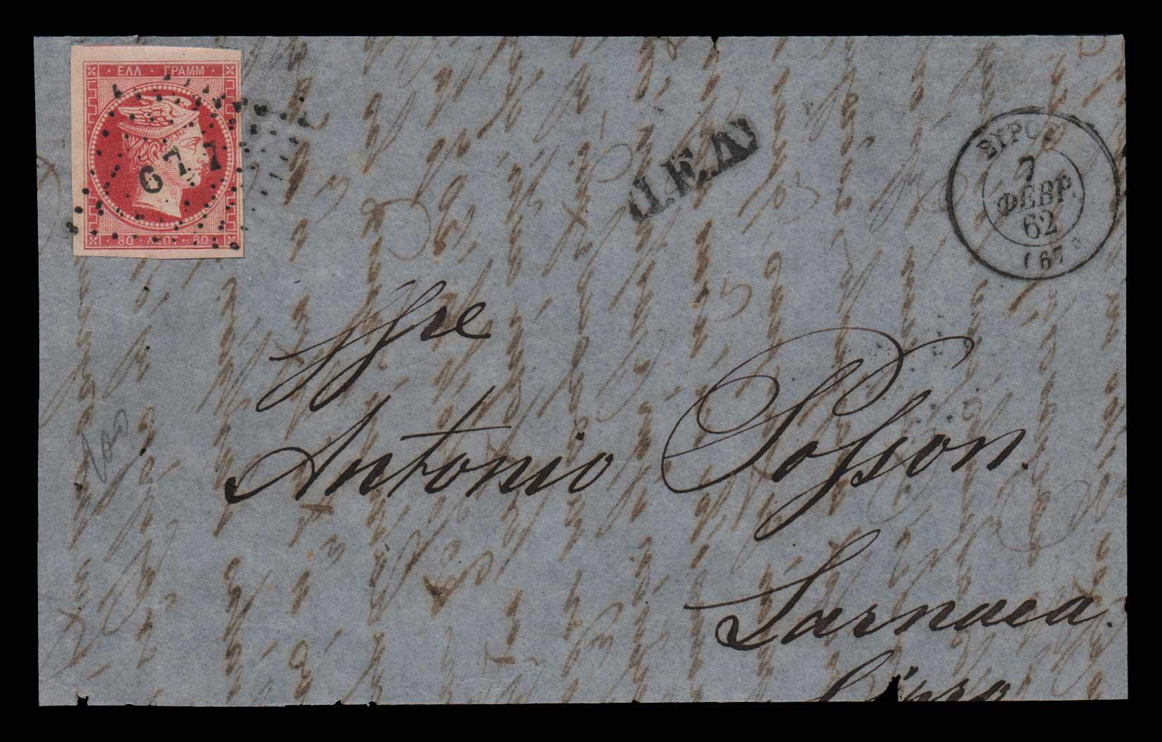 Lot 74 - -  LARGE HERMES HEAD 1861 paris print -  Athens Auctions Public Auction 92 General Stamp Sale