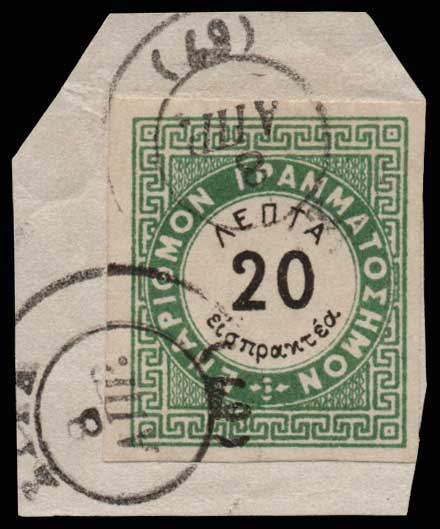 Lot 938 - GREECE-  POSTAGE DUE STAMPS Postage due stamps -  Athens Auctions Public Auction 63 General Stamp Sale