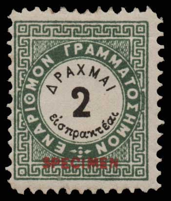 Lot 934 - GREECE-  POSTAGE DUE STAMPS Postage due stamps -  Athens Auctions Public Auction 63 General Stamp Sale