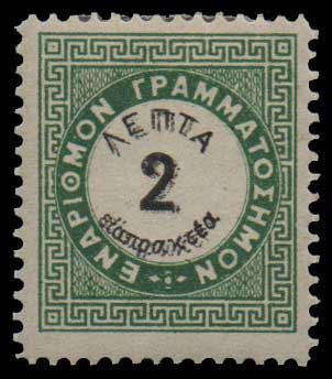 Lot 953 - GREECE-  POSTAGE DUE STAMPS Postage due stamps -  Athens Auctions Public Auction 63 General Stamp Sale