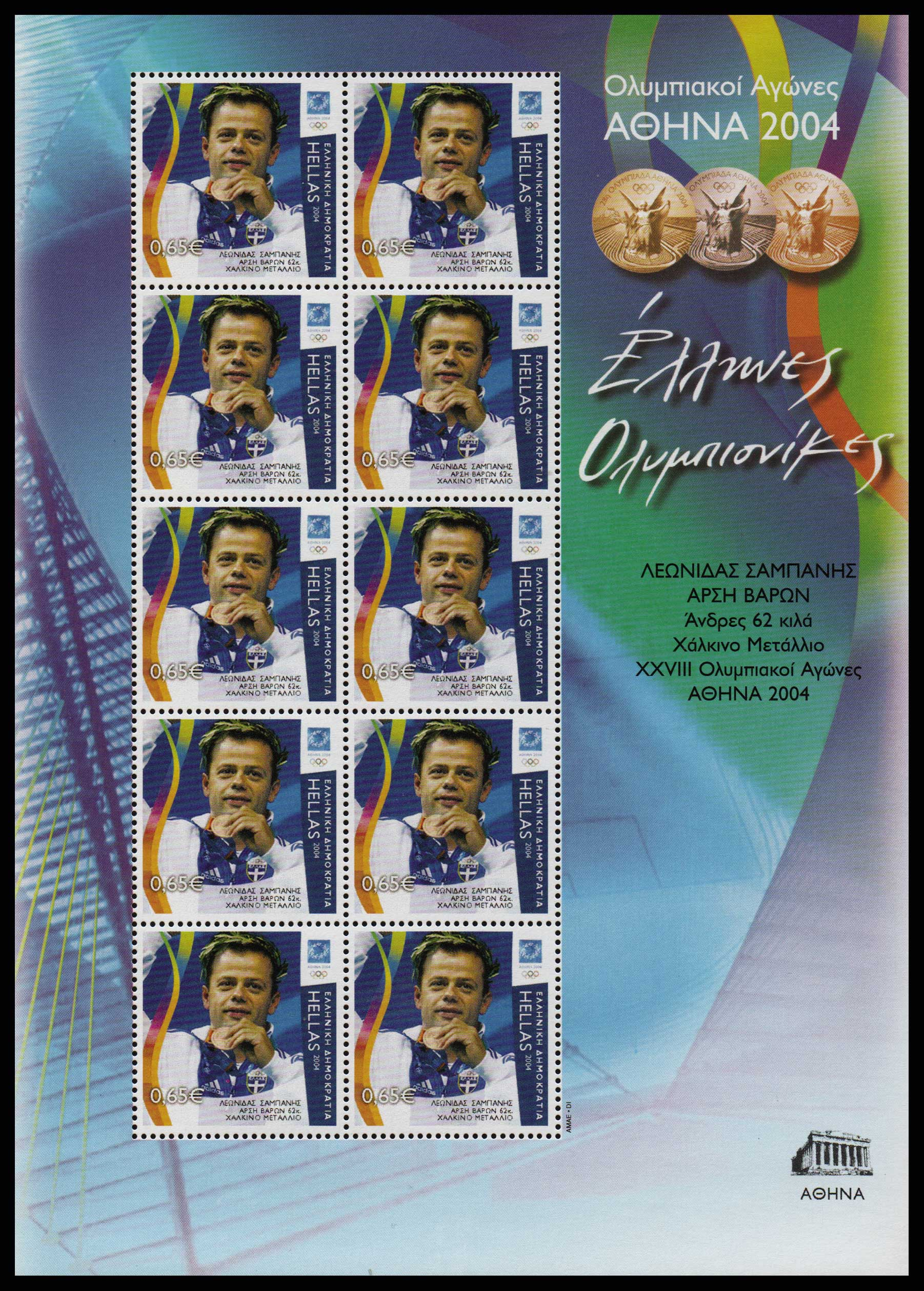 Lot 895 - - 1945-2013 1945-2013 -  Athens Auctions Public Auction 68 General Stamp Sale