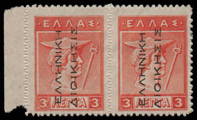 Lot 621 - GREECE-  1911 - 1923 ΕΛΛΗΝΙΚΗΔΙΟΙΚΗΣΙΣ -  Athens Auctions Public Auction 63 General Stamp Sale