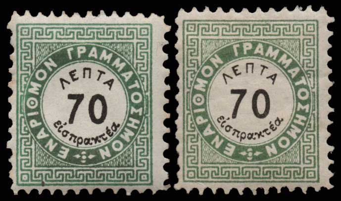 Lot 944 - GREECE-  POSTAGE DUE STAMPS Postage due stamps -  Athens Auctions Public Auction 63 General Stamp Sale