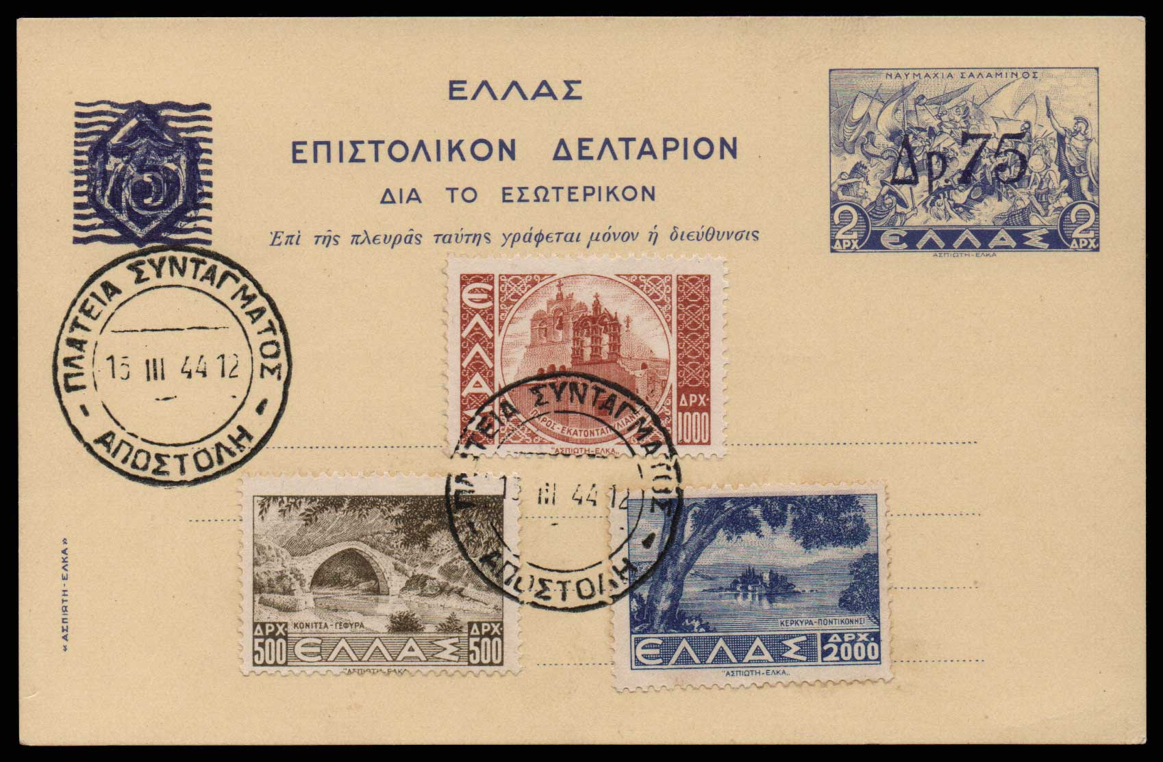 Lot 885 - -  FIRST DAY COVER First day cover -  Athens Auctions Public Auction 74 General Stamp Sale