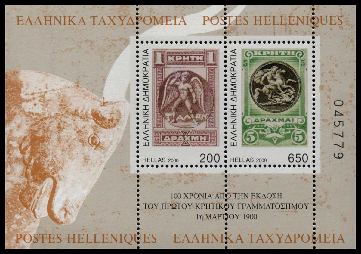 Lot 910 - GREECE- 1945-2013 1945-2013 -  Athens Auctions Public Auction 55 General Stamp Sale