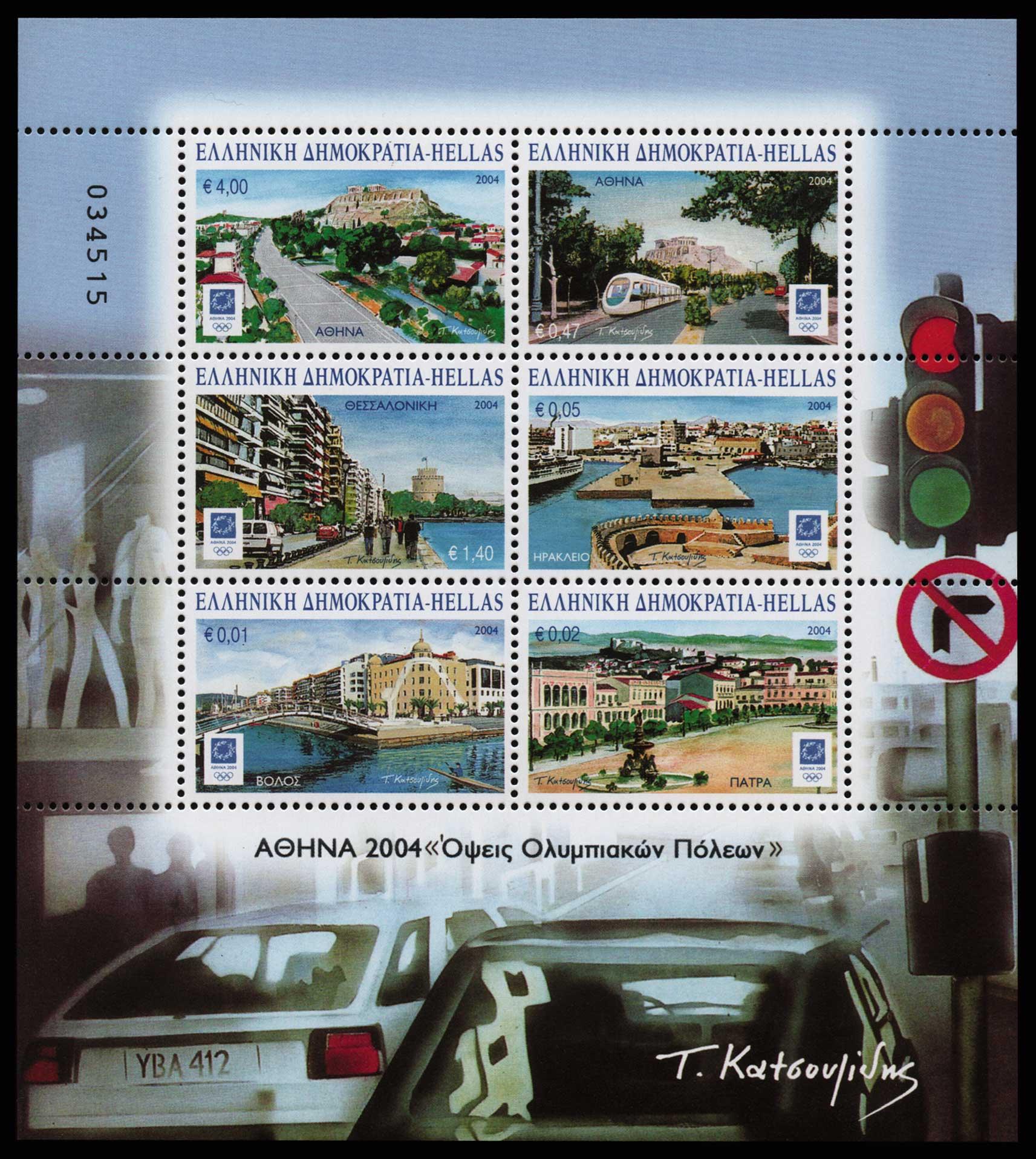 Lot 918 - GREECE- 1945-2013 1945-2013 -  Athens Auctions Public Auction 55 General Stamp Sale