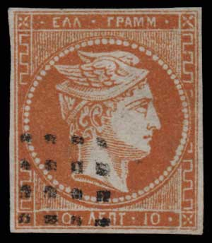 Lot 19 - - FORGERY forgery -  Athens Auctions Public Auction 67 General Stamp Sale