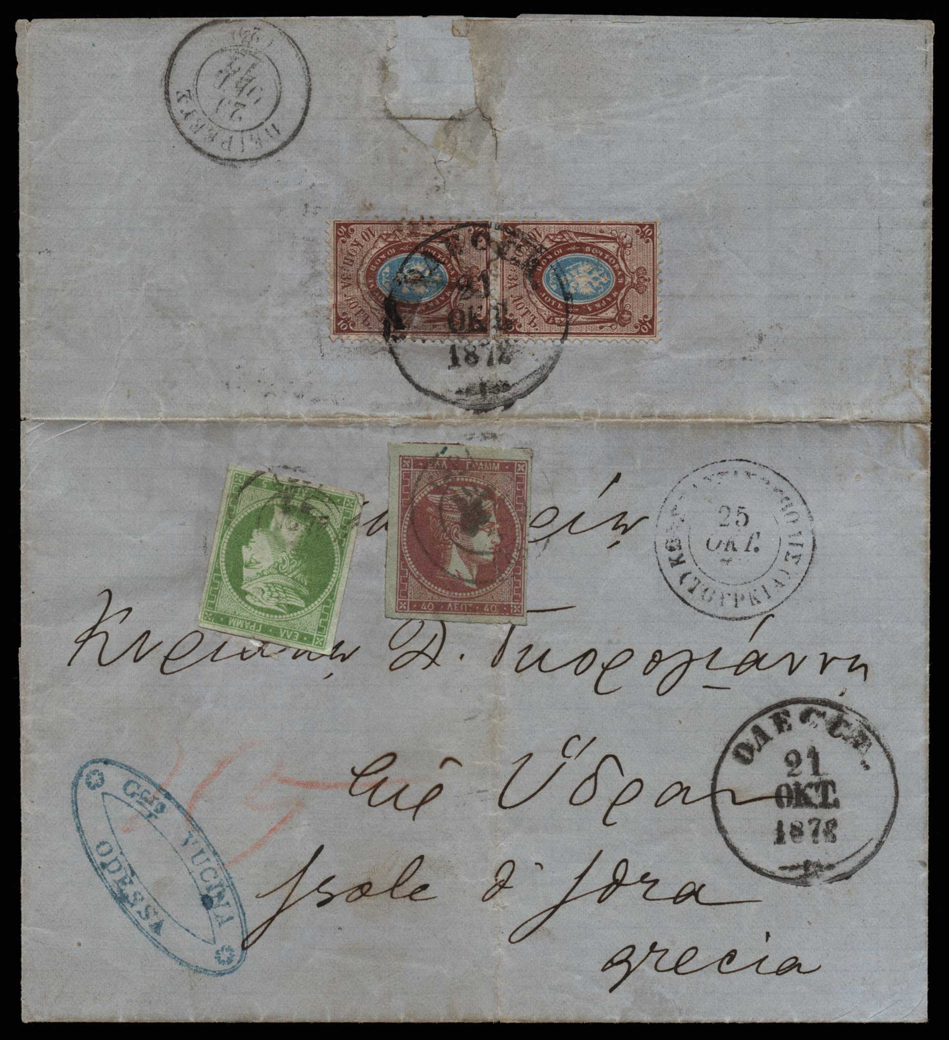 Lot 223 - -  LARGE HERMES HEAD 1867/1869 cleaned plates. -  Athens Auctions Public Auction 69 General Stamp Sale