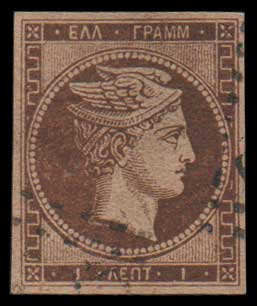 Lot 21 - GREECE- FORGERY forgery -  Athens Auctions Mail Auction #51 General Stamp Sale