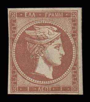 Lot 229 - -  LARGE HERMES HEAD 1870 special athens printing -  Athens Auctions Public Auction 83 General Stamp Sale