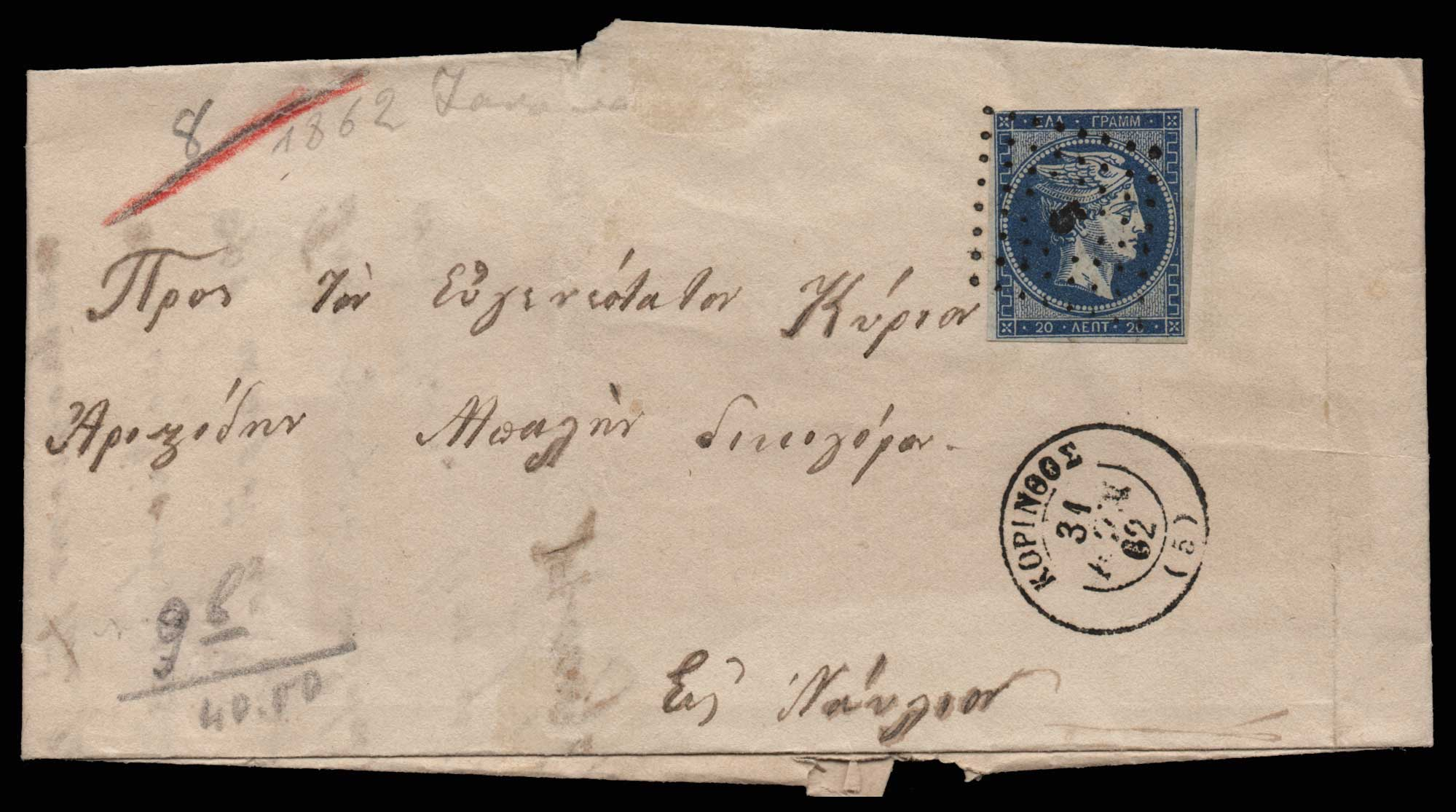 Lot 101 - GREECE-  LARGE HERMES HEAD 1861/1862 athens provisional printings -  Athens Auctions Public Auction 63 General Stamp Sale