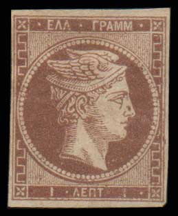Lot 96 - large hermes head 1862/67 consecutive athens printings -  Athens Auctions Public Auction 72 General Stamp Sale
