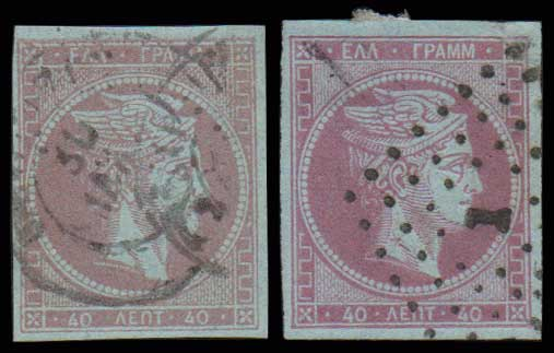 Lot 210 - GREECE-  LARGE HERMES HEAD 1862/67 consecutive athens printings -  Athens Auctions Public Auction 63 General Stamp Sale