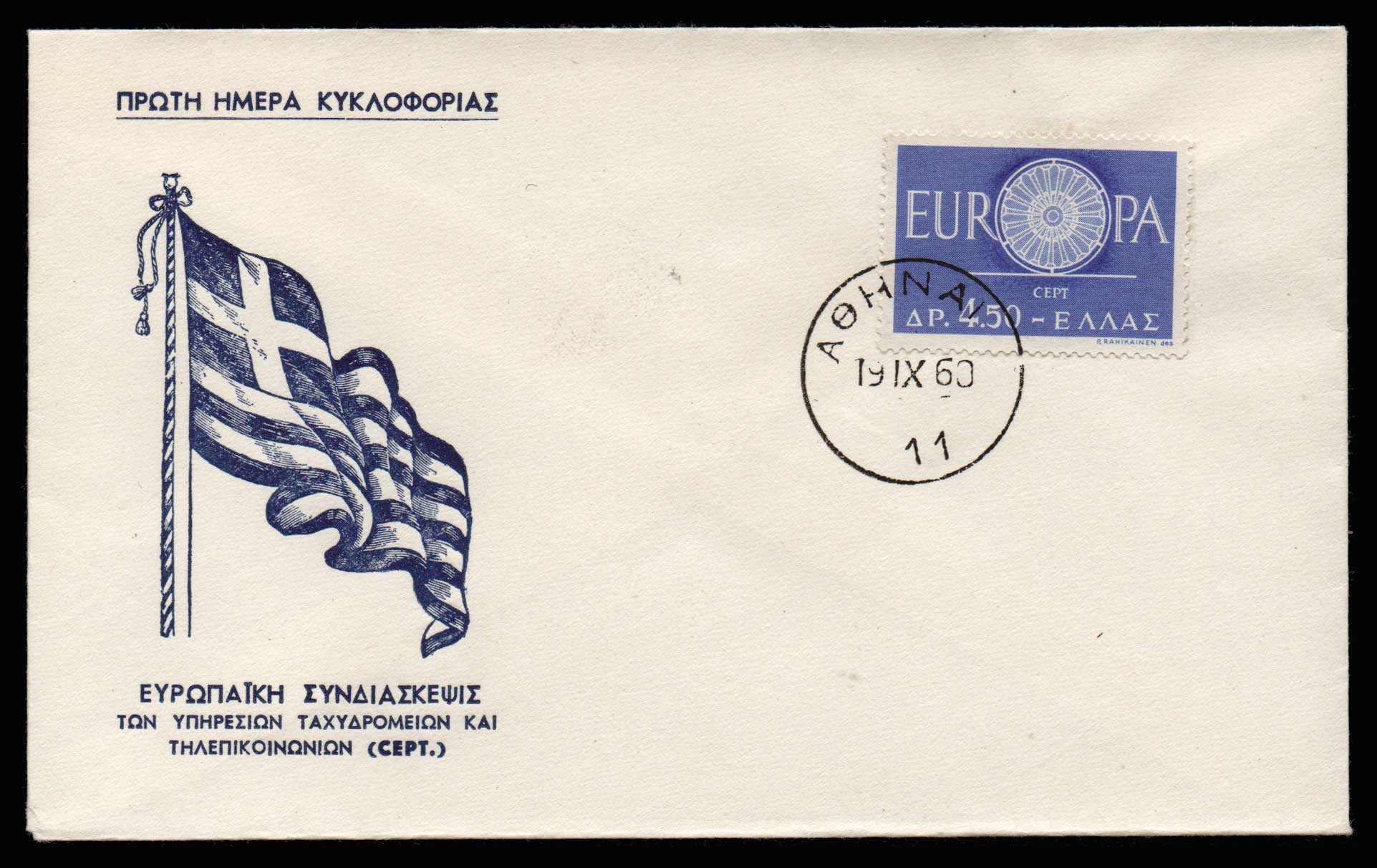 Lot 966 - -  FIRST DAY COVER First day cover -  Athens Auctions Public Auction 81General Stamp Sale