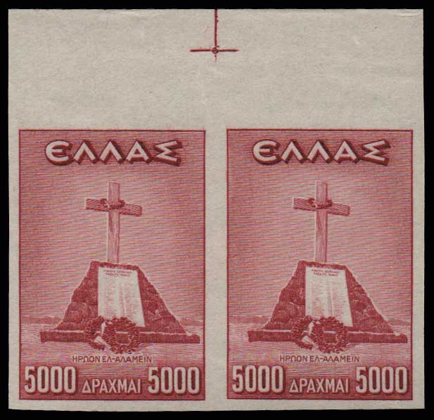 Lot 737 - GREECE- 1945-2013 1945-2013 -  Athens Auctions Public Auction 64 General Stamp Sale