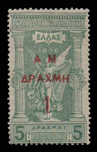 Lot 577 - -  OVERPRINTS ON HERMES HEADS & 1896 OLYMPICS OVERPRINTS ON HERMES HEADS & 1896 OLYMPICS -  Athens Auctions Public Auction 82 General Stamp Sale