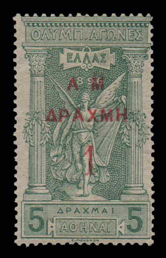 Lot 575 - -  OVERPRINTS ON HERMES HEADS & 1896 OLYMPICS OVERPRINTS ON HERMES HEADS & 1896 OLYMPICS -  Athens Auctions Public Auction 85 General Stamp Sale