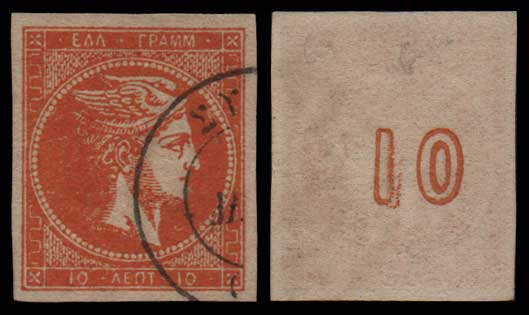 Lot 338 - GREECE-  LARGE HERMES HEAD 1875/80 cream paper -  Athens Auctions Public Auction 64 General Stamp Sale