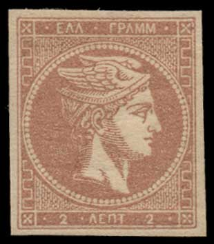 Lot 125 - GREECE-  LARGE HERMES HEAD 1862/67 consecutive athens printings -  Athens Auctions Public Auction 55 General Stamp Sale