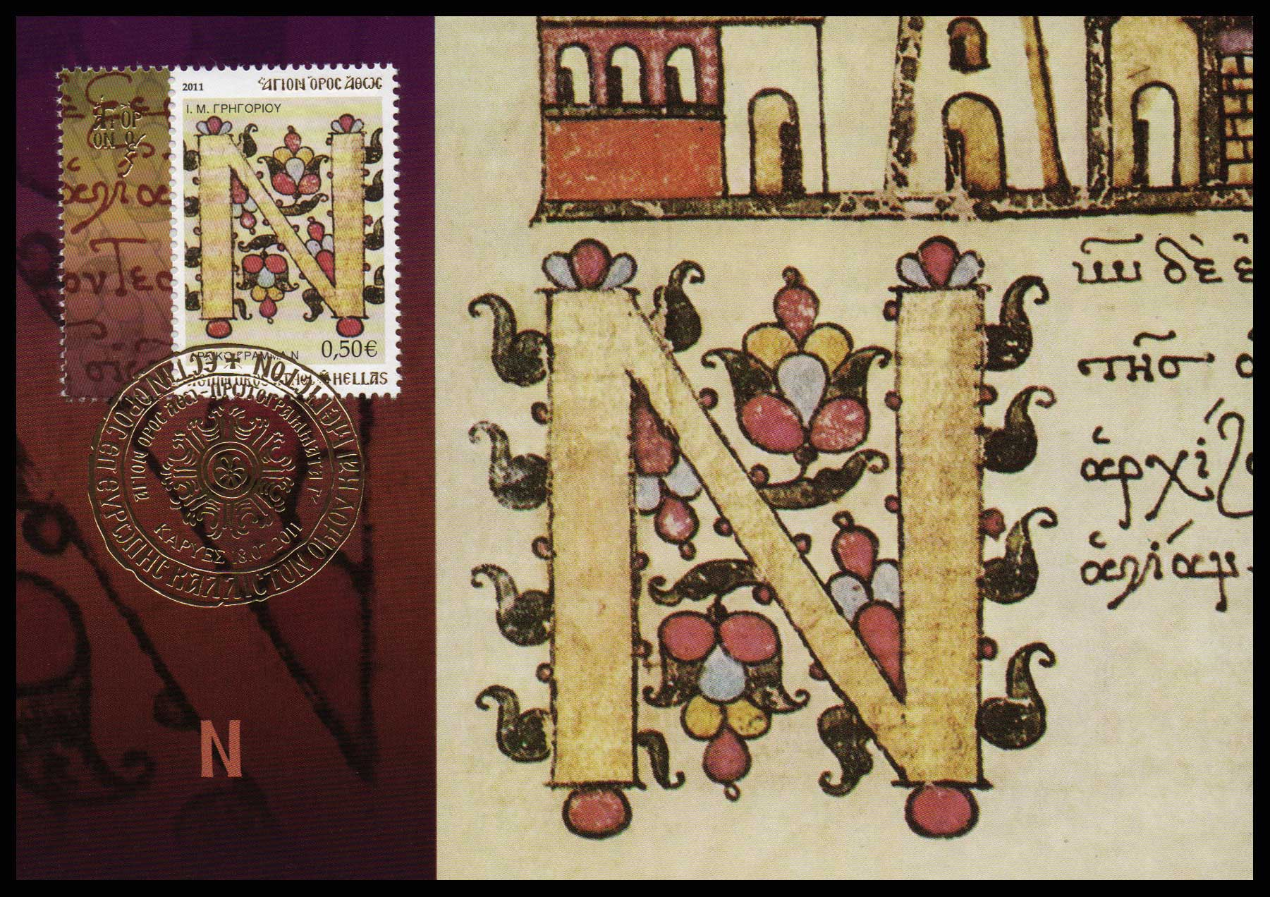 Lot 811 - - 1945-2013 agion oros philatelic collection -  Athens Auctions Public Auction 74 General Stamp Sale