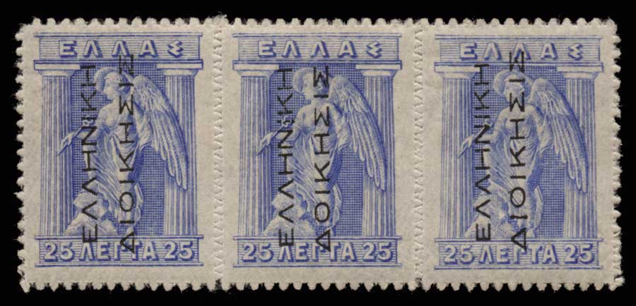 Lot 627 - GREECE-  1911 - 1923 ΕΛΛΗΝΙΚΗΔΙΟΙΚΗΣΙΣ -  Athens Auctions Public Auction 63 General Stamp Sale