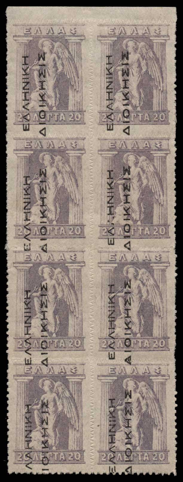 Lot 625 - GREECE-  1911 - 1923 ΕΛΛΗΝΙΚΗΔΙΟΙΚΗΣΙΣ -  Athens Auctions Public Auction 63 General Stamp Sale