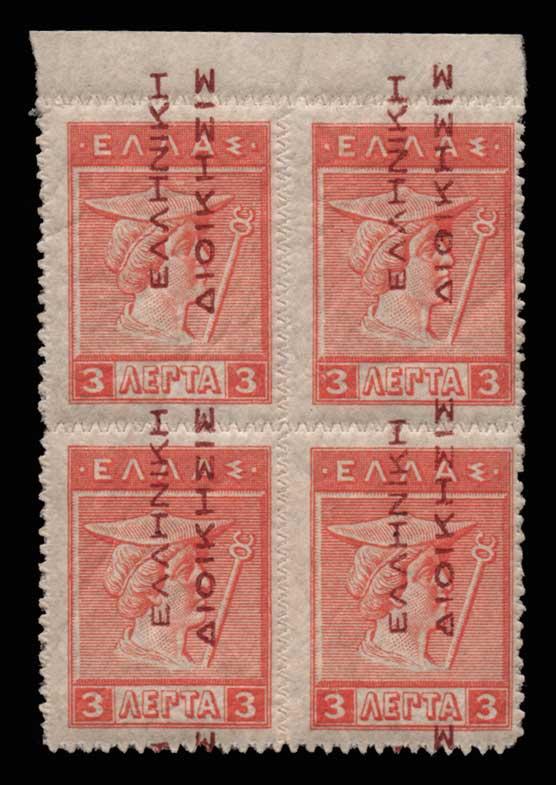 Lot 708 - -  1911 - 1923 ΕΛΛΗΝΙΚΗΔΙΟΙΚΗΣΙΣ -  Athens Auctions Public Auction 87 General Stamp Sale