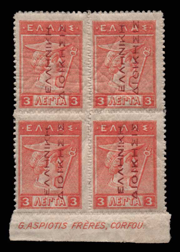 Lot 696 - -  1911 - 1923 ΕΛΛΗΝΙΚΗΔΙΟΙΚΗΣΙΣ -  Athens Auctions Public Auction 84 General Stamp Sale