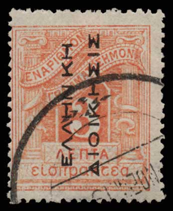 Lot 860 - -  POSTAGE DUE STAMPS Postage due stamps -  Athens Auctions Public Auction 73 General Stamp Sale