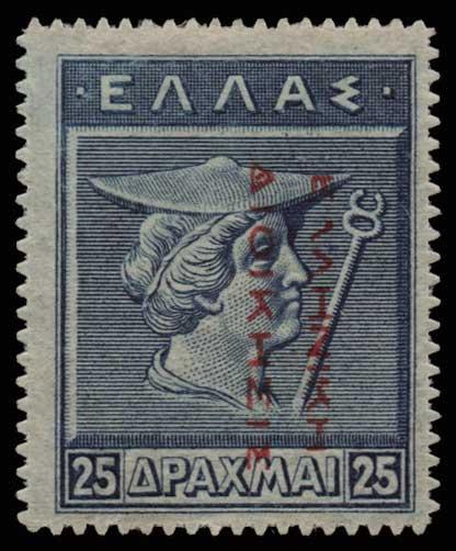 Lot 653 - GREECE-  1911 - 1923 ΕΛΛΗΝΙΚΗΔΙΟΙΚΗΣΙΣ -  Athens Auctions Public Auction 63 General Stamp Sale