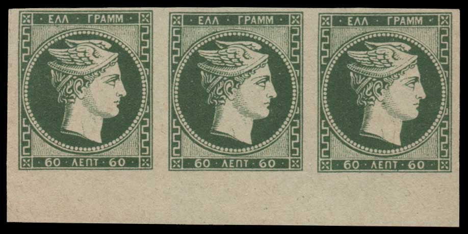 Lot 25 - GREECE- FORGERY forgery -  Athens Auctions Public Auction 55 General Stamp Sale