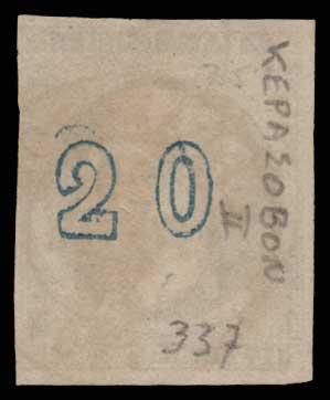 Lot 346 - GREECE-  LARGE HERMES HEAD 1875/80 cream paper -  Athens Auctions Public Auction 64 General Stamp Sale