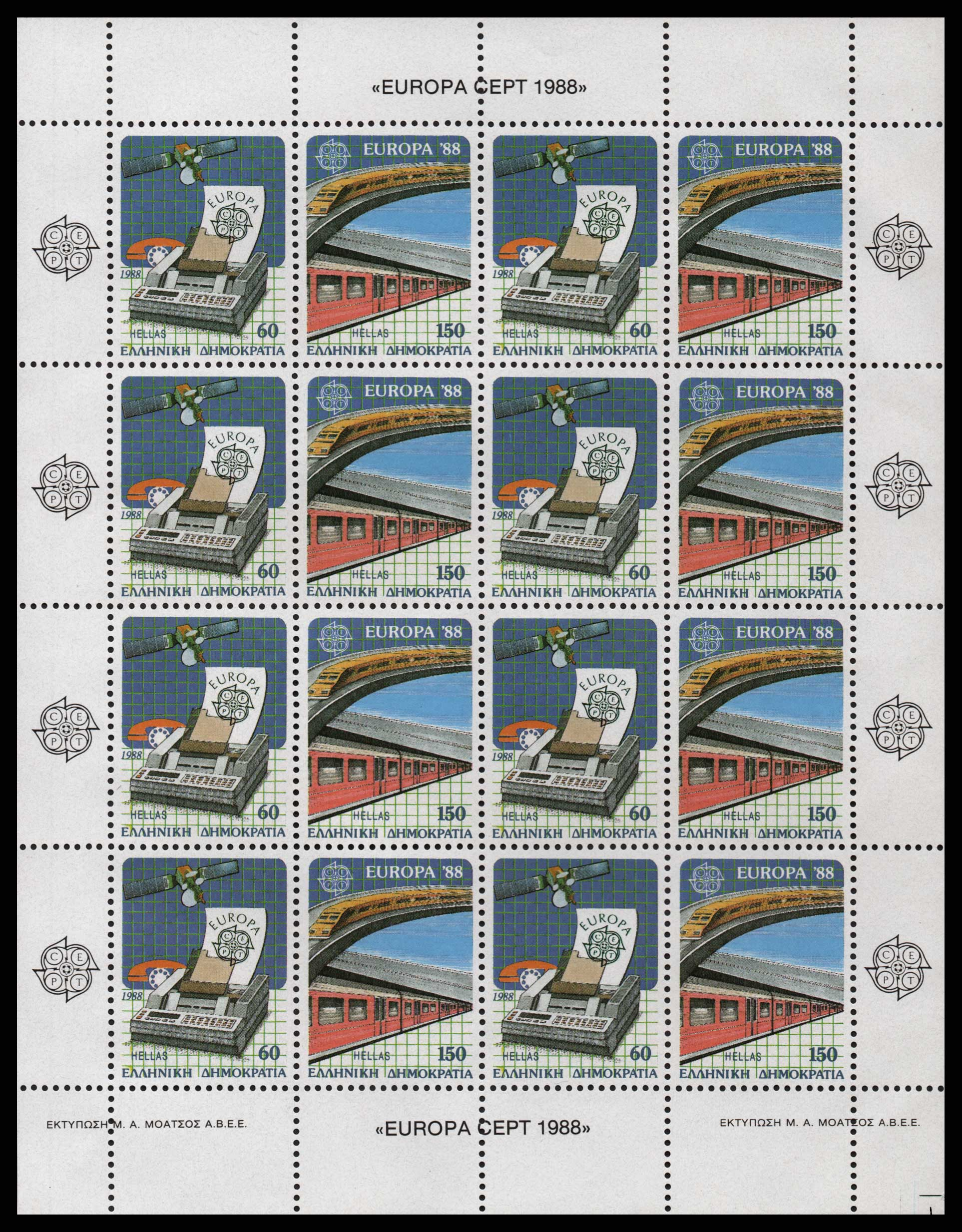 Lot 936 - GREECE- 1945-2013 1945-2013 -  Athens Auctions Public Auction 55 General Stamp Sale
