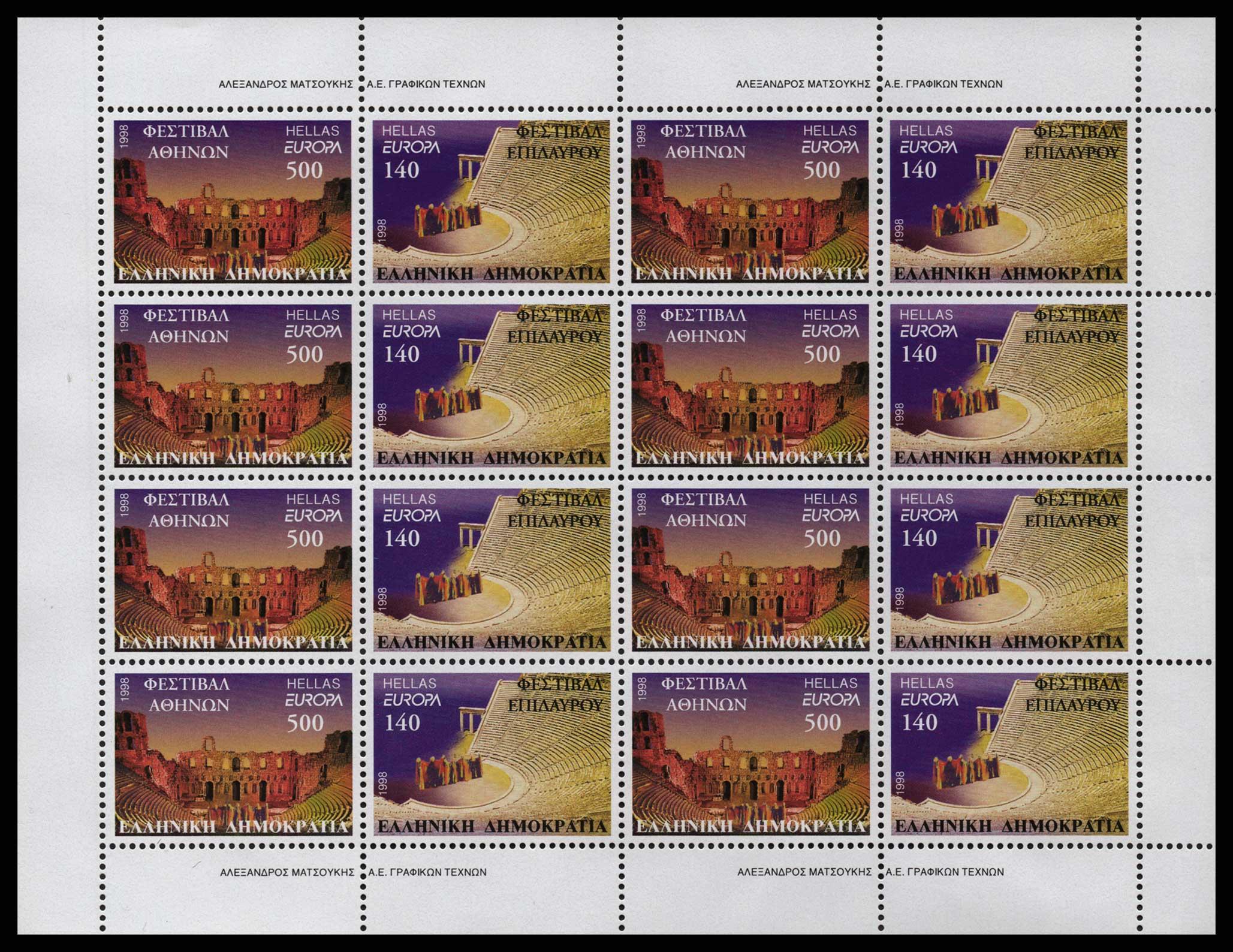 Lot 947 - GREECE- 1945-2013 1945-2013 -  Athens Auctions Public Auction 55 General Stamp Sale
