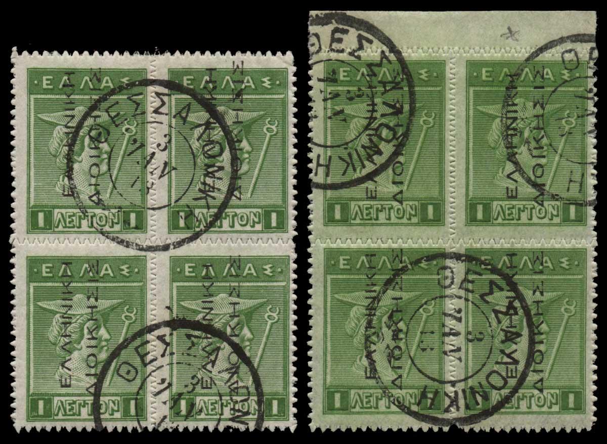 Lot 635 - GREECE-  1911 - 1923 ΕΛΛΗΝΙΚΗΔΙΟΙΚΗΣΙΣ -  Athens Auctions Public Auction 55 General Stamp Sale