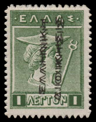 Lot 638 - GREECE-  1911 - 1923 ΕΛΛΗΝΙΚΗΔΙΟΙΚΗΣΙΣ -  Athens Auctions Public Auction 55 General Stamp Sale