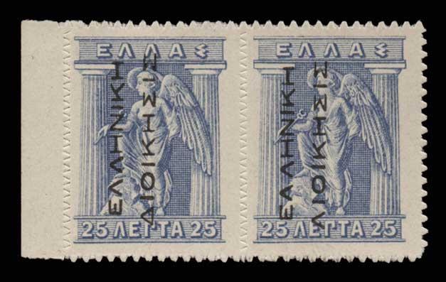 Lot 634 - GREECE-  1911 - 1923 ΕΛΛΗΝΙΚΗΔΙΟΙΚΗΣΙΣ -  Athens Auctions Public Auction 55 General Stamp Sale