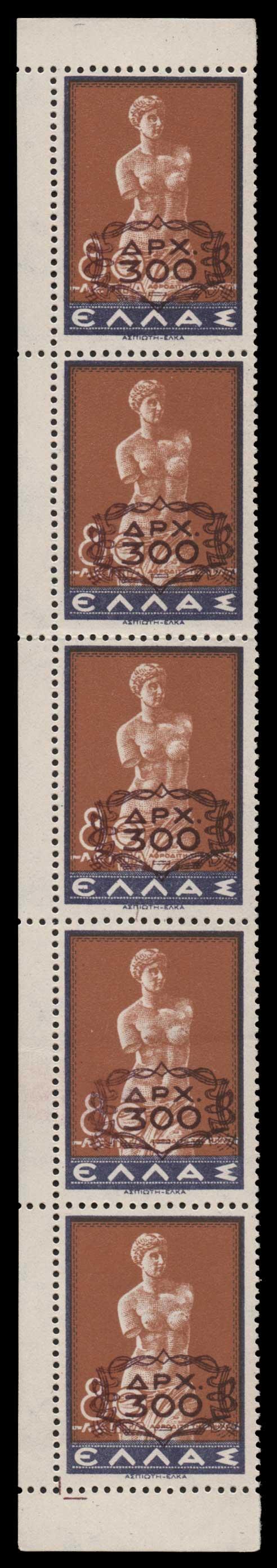 Lot 793 - GREECE- 1945-2013 1945-2013 -  Athens Auctions Public Auction 55 General Stamp Sale