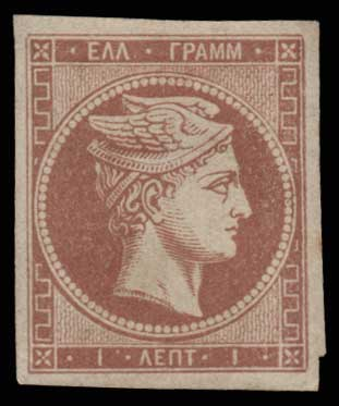 Lot 197 - -  LARGE HERMES HEAD 1870 special athens printing -  Athens Auctions Public Auction 70 General Stamp Sale